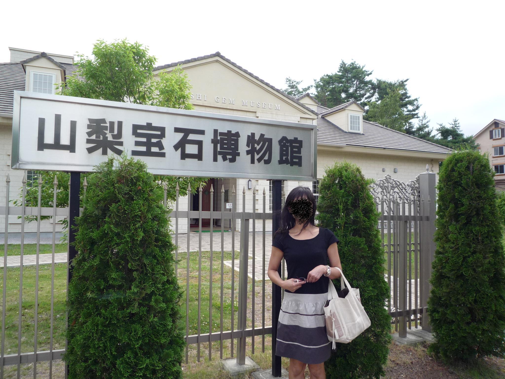 宝石美術館