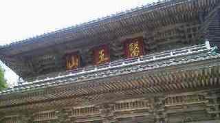 大窪寺門2