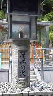 大窪寺 原爆の火