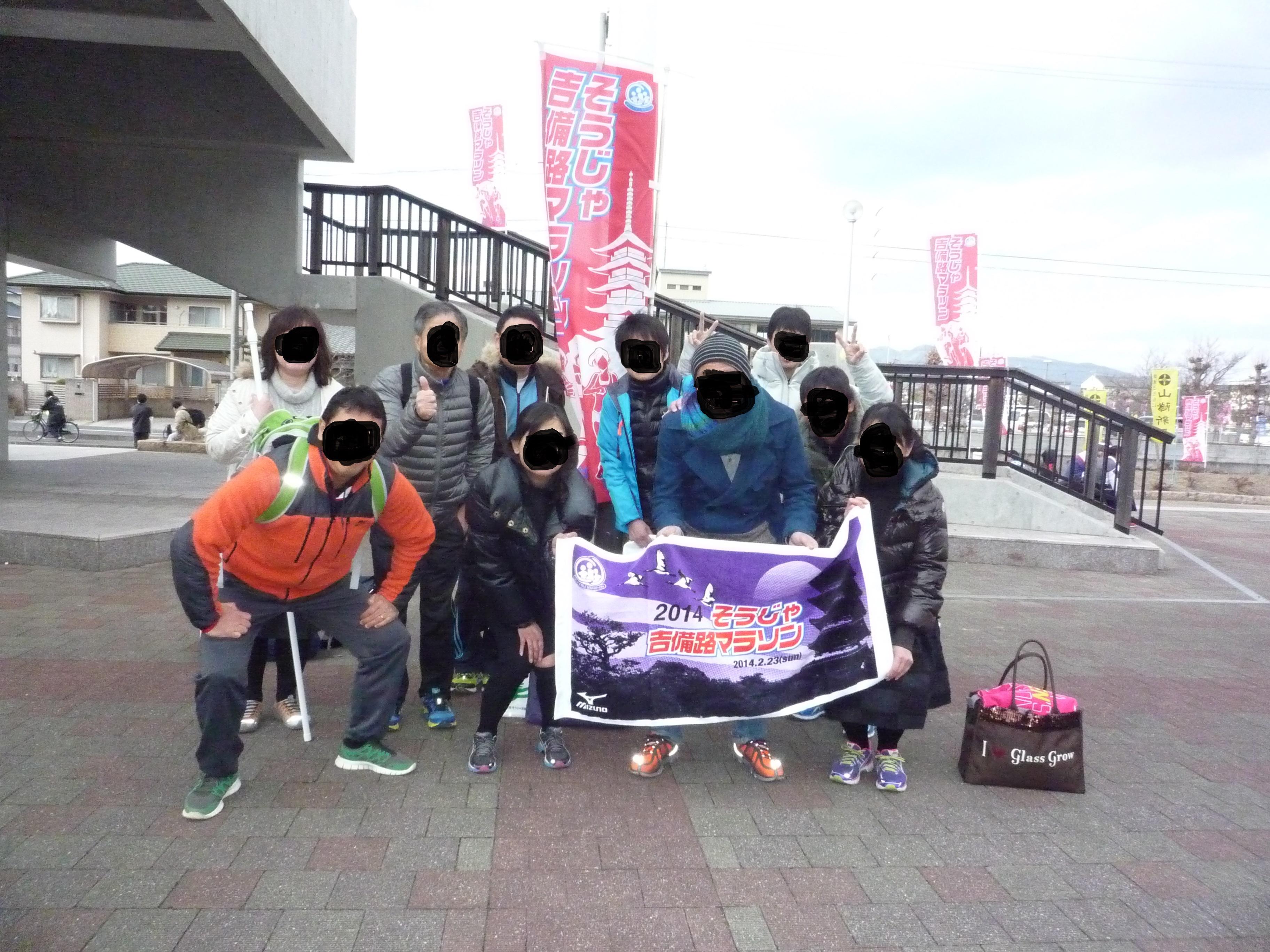 総社マラソン