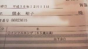 2014121114550001